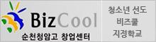 BizCool 순천청암고 창업센터